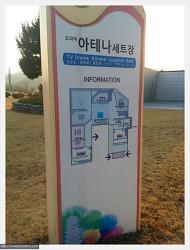 """경주 엑스포 공원내에 있는 SBS 드라마 """"아테나-전쟁의 여신"""" NTS 본부 세트장"""