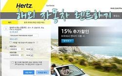 해외여행 렌터카 예약하기 - 허츠(Hertz), 북미,캐나다 렌트카여행, 렌트카 예약하는 방법