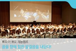 '뽀꼬 아 뽀꼬 재능캠프', 꿈을 향해 힘찬 발걸음을 내딛다!