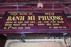 [베트남 호이안 맛집] 바게트 샌드위치로 유명한 반미 프엉