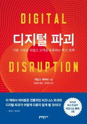디지털 파괴 - 기존 시장을 뒤엎고 고객을 유혹하는 혁신 전략