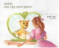 비유의 거울