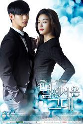 별에서 온 그대 (2013)