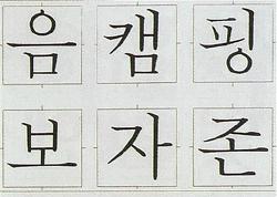 한글의 아름다움, 한글 글꼴의 역사 - 이한슬 기자