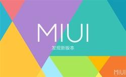 샤오미 - MIUI9 개발자롬 배포 일정 및 지원기기 리스트