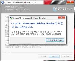 CoreAVC 설치 오류 해결..!!