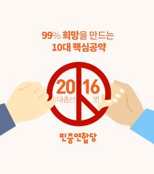 99%의 희망! 민중연합당 10대 정책 그래픽 버전!