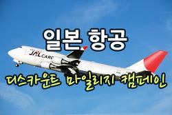 일본항공 (JAL항공) 디스카운트 마일리지 캠페인