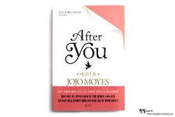애프터 유(After You) -조조 모예스