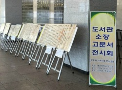 고문서 전시회 개최