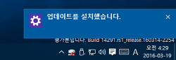 Windows 10 Insider Preview: [49] 업그레이드(빌드 14291)