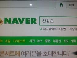 한국산원초산삼협회 공식 블로그 개편 005