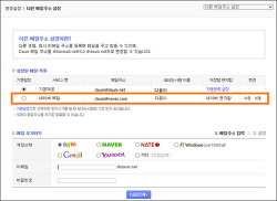 다른 메일 주소도 Daum 메일에서 한번에 관리하자!