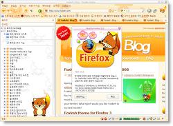 파이어폭스를 귀여운 폭스케 스타일로 꾸미기