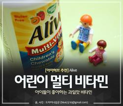 아이허브 어린이 비타민 추천, 얼라이브 어린이 종합 비타민
