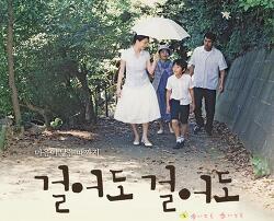 """[영화] 걸어도 걸어도 - """"늘 이렇다니까. 꼭 한발씩 늦어."""" (고레에다 히로카즈)"""