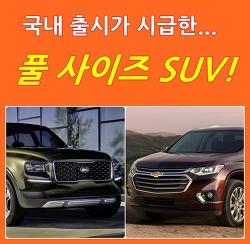 국내 출시가 시급한 풀 사이즈 SUV! 쉐보레 트래버스 VS 기아 텔루라이드