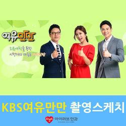 KBS 여유만만 촬영 스케치 - 촉촉주스 레시피 공개!