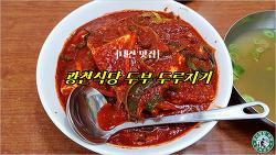 [대전 백종원 3대천왕 맛집] 칼칼한 매운맛의 두부 두루치기 광천식당