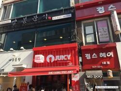 진주 시내 쥬시 후기(대안점)