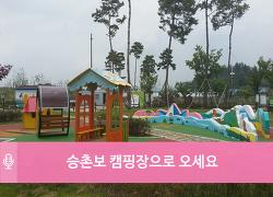 승촌보 캠핑장으로 오세요, 어린이 놀이시설․야외무대 등 편익시설 보강
