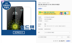 LG G6 화면액정보호필름 100원 무료배송
