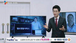 CJ헬로비전, 헬로렌탈로 노트북과 TV를 대여해 소유할 수 있다?