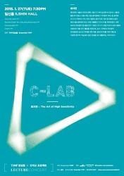 TIMF앙상블 C-LAB, 최지연 작곡작품 연주회 리뷰