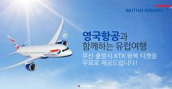 영국항공 유럽여행 부산 출발시 인천공항 KTX 왕복티켓 무료지원 및 신청 절차