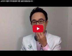 소아의 비염과 부비동염에 대한 설명 동영상입니다.
