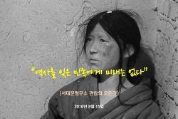 [2016년 블로그 공모전 우수상] 역사 바로 알기, 서대문형무소역사관
