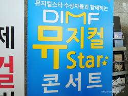 [대구공연/수성아트피아] 제10회 딤프 DIMF 뮤지컬 스타 콘서트