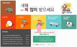 고속도로 주유소 기름값 비교 / 싼 곳 찾기