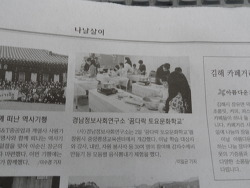3월 4일(월)자에 실린 경남도민일보 토요문화학교 관련 기사