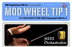 DAW 팁 강좌 : 모듈레이션 휠로 익스프레션 입력하기 ( DAW Tip for Intermediate : Mod Wheel to Expression ) - 31번째 강좌