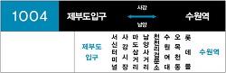 [경기좌석] 1004번 노선안내도 [제부도입구~사강~남양~수원역]