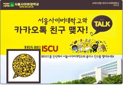 서울사이버대학교와 카카오톡 친구 맺자!