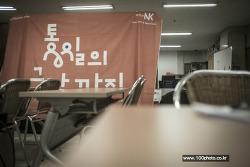 우리들 학교, 탈북학생들에게 사진을 교육하다. by  포토테라피스트 백승휴