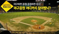 야구하면 응원! 응원하면 야구! 야구응원 어디까지 알아봤니?