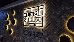 대한민국 대표 김치찜 브랜드 '한옥집김치찜' 여의도점 오픈~!!