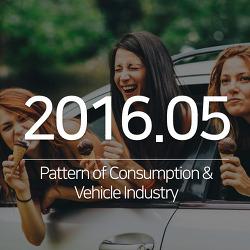 MAY.2016_소비패턴의 변화와 자동차산업