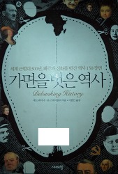 가면을 벗은 역사 (저자 에드 레이너, 론 스테이플리) - 역사에는 오류가 없지만 사람들이 오류를 짓는다