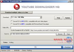 [유틸리티] YouTube Downloader HD, 유투브 동영상을 내 하드디스크로 다운로드를 해보자