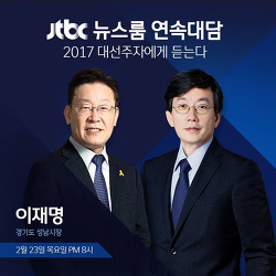 JTBC 대선주자에게 듣는다, 이재명