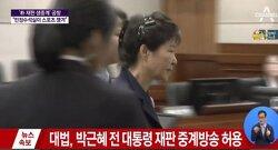 대법, 박근혜·이재용 재판 등 주요 사건 생중계 허용