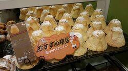 일본 나고야 Pare Bakery의 '후지산 메론빵富士山メロンパン' ★★★★☆