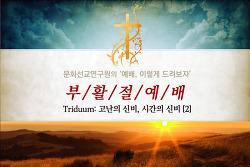 [절기예배 자료] 부활절(Easter) - Triduum 고난의 신비, 시간의 신비