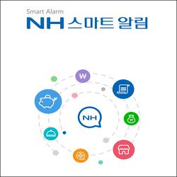 농협 입출금 무료 알림 서비스 'NH스마트 알림' 수수료 줄이기