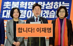 국민이 꼭 봐야할 '촛불혁명 실현정책'