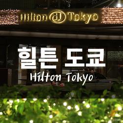 [신주쿠 호텔] 힐튼 도쿄 호텔